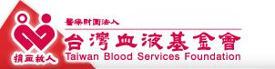 我年輕我捐血